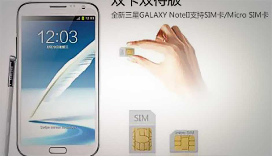 Samsung Galaxy Note II with dual-SIM now official in China