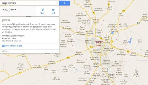 Google Maps now available in Hindi, voice navigation coming soon