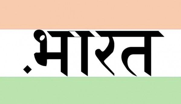 Government launches dot Bharat domain in 8 languages