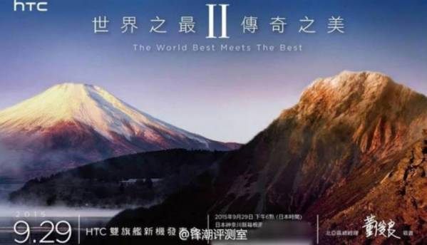 HTC expected to launch two new phones on September 29