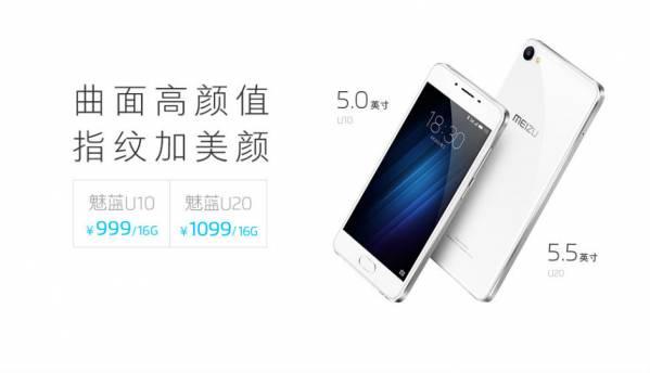 Meizu U10, U20 smartphones unveiled in China