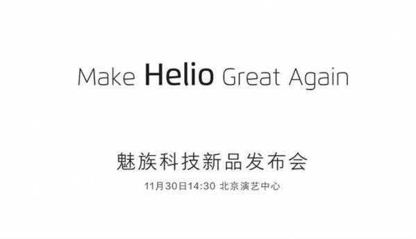 Meizu m5 Note with Helio processor expected to launch on November 30