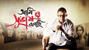Ami Shubhash Bolchi
