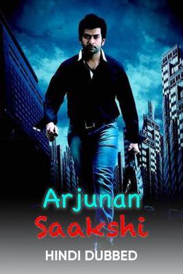 Arjunan Saakshi