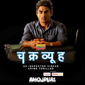 Chakravyuh - An Inspector Virkar Crime Thriller (Bhojpuri)