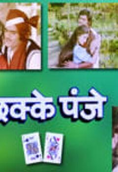 Atmaram Bhende Best Movies, TV Shows and Web Series List
