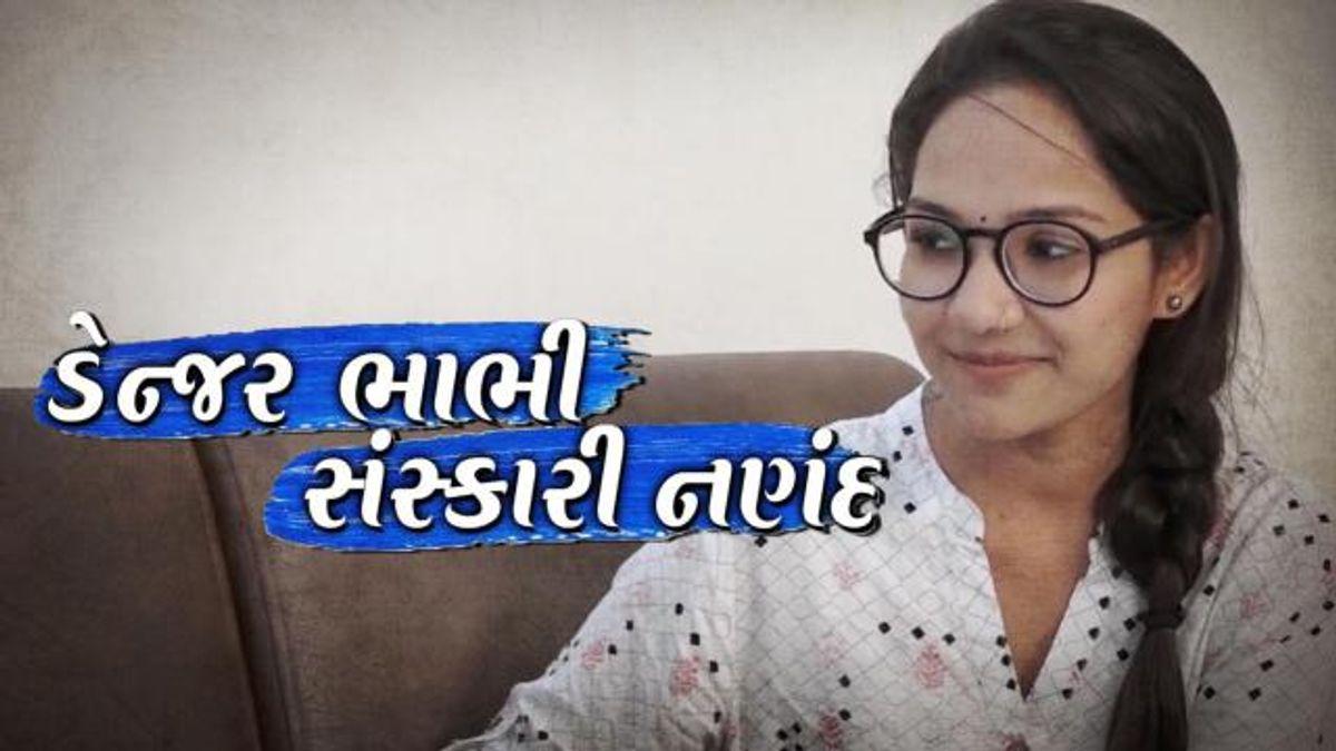 Danger Bhabhi Sanskari Nanad (Short Film)