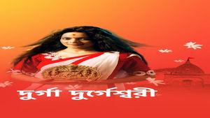 Durga Durgeshwari