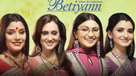 Ghar Ki Lakshmi Betiyann