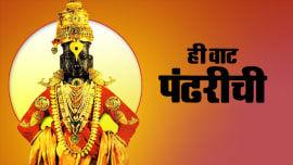 Hee Vat Pandharichi