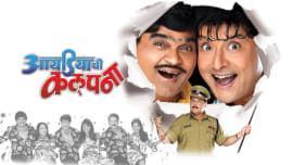 Ideachi Kalpana