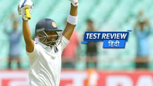 Ind vs WI 2018 Test Review Hindi