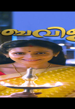 Best Malayalam Shows Online