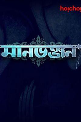 Manbhanjan