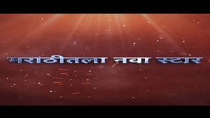 Marathitla Nava Star