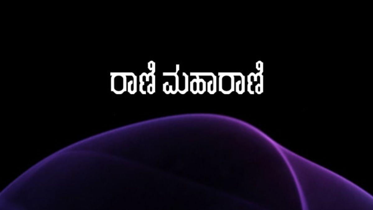 Naa Rani Nee Maharani