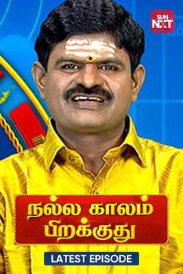 Nalla Kaalam Pirakuthu