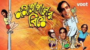Nani Gopaler Biye