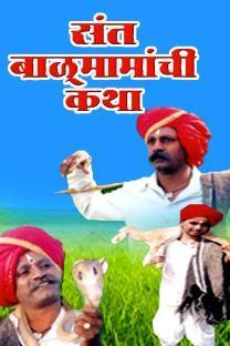 Sampurna Balumamanchi Katha