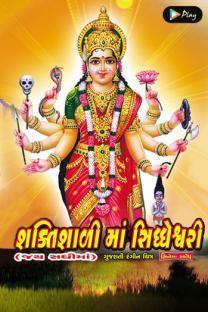 Shaktishadi Maa Siddheswari