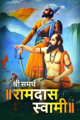 Shri Samarth Ramdas Swami