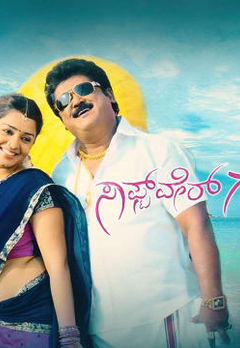 Jaggesh Best Movies, TV Shows and Web Series List