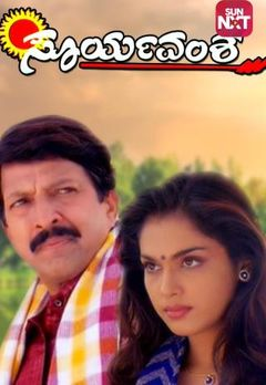Mukhyamantri Chandru Best Movies, TV Shows and Web Series List