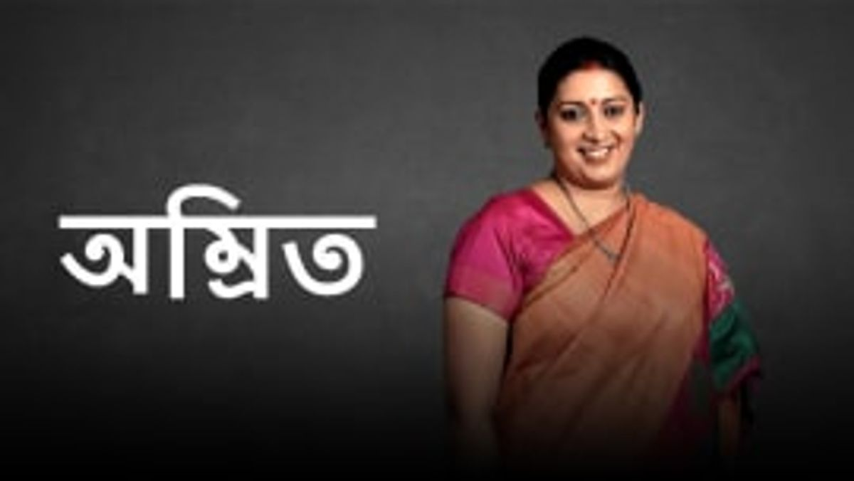 Smriti Malhotra Irani Best Movies, TV Shows and Web Series List