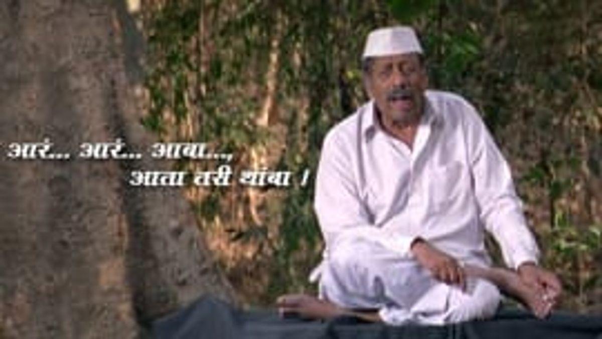 Ara Ara Aaba Aata Tari Thamba