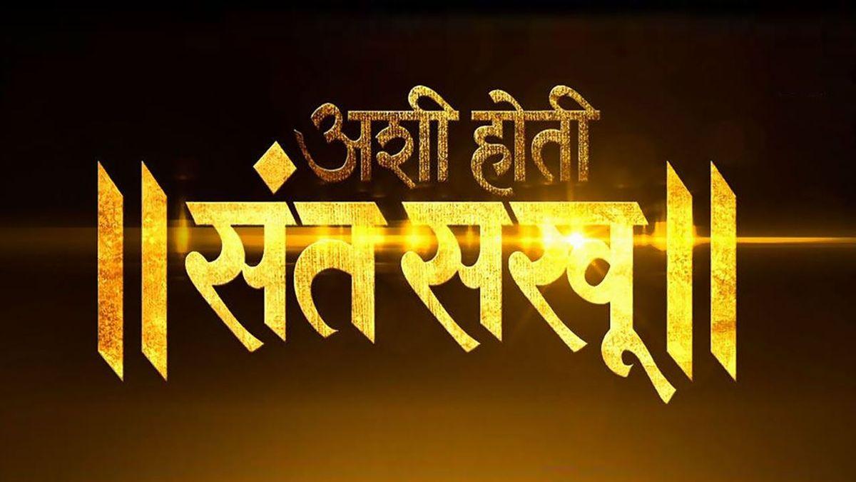 Ashi Hoti Sant Sakhu