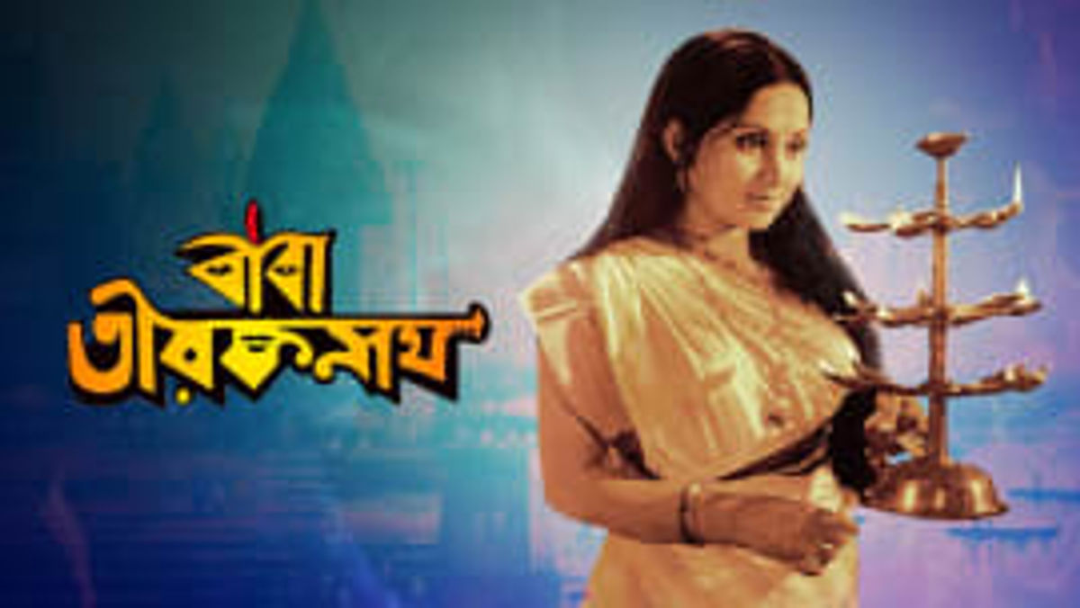 Biswajit Chatterjee Best Movies, TV Shows and Web Series List