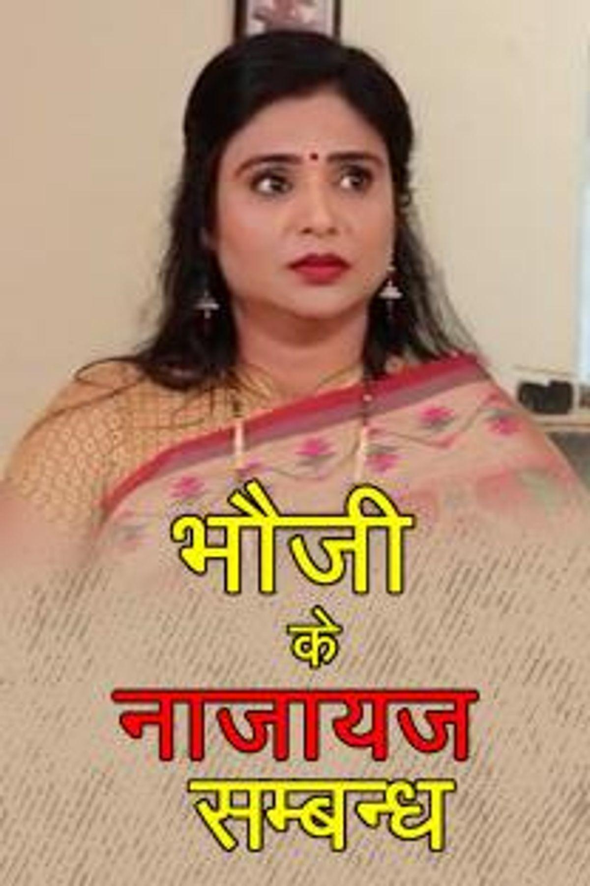 Bhauji Ke Najayaz Sambandh (Short Film)