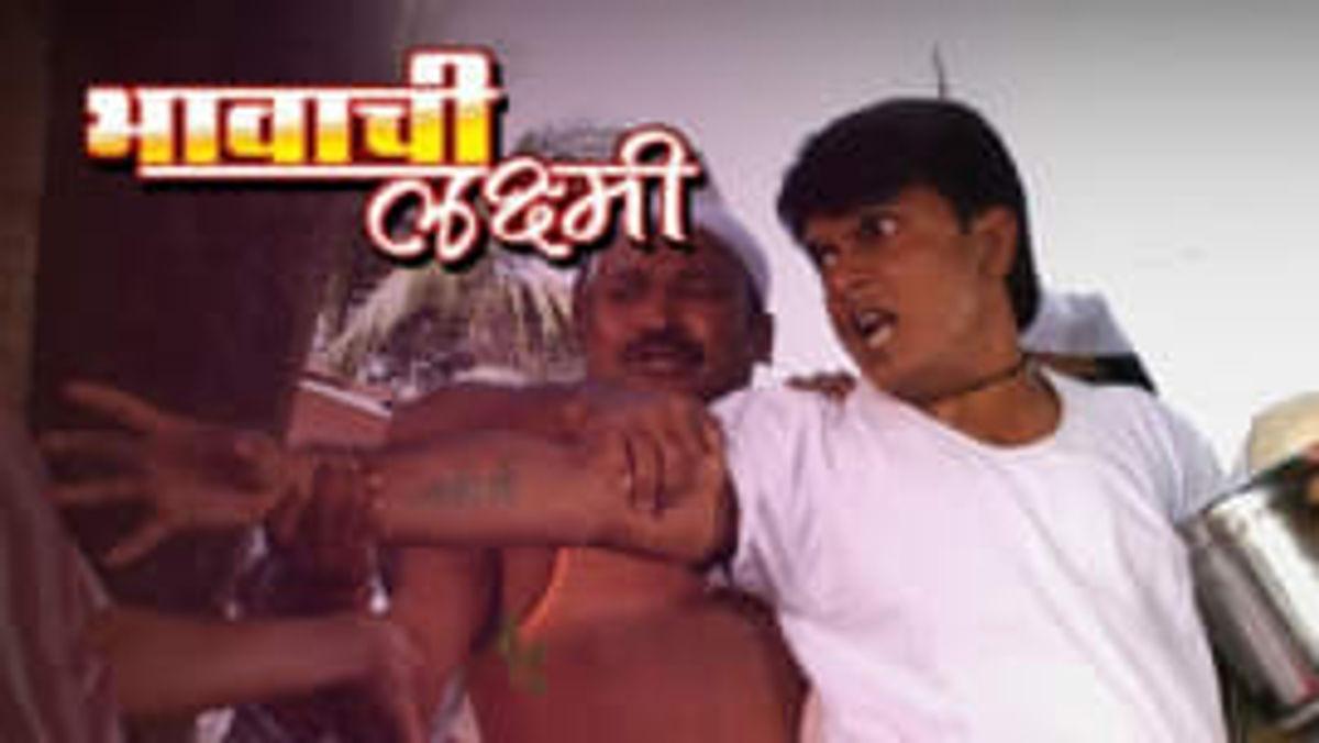 Bhavachi Laxmi