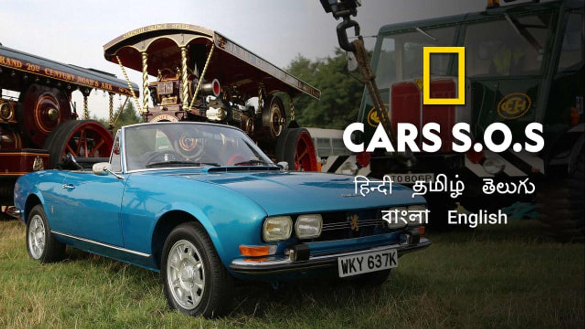 Car S.O.S