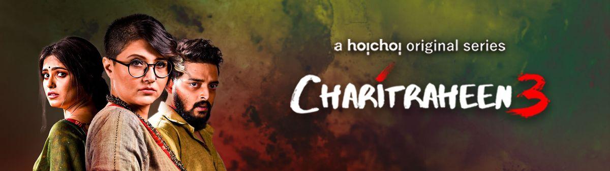 Charitraheen.