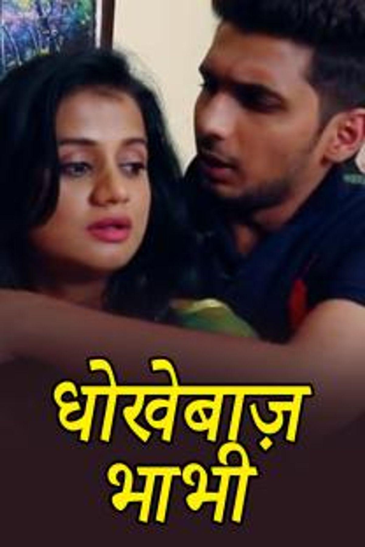 Dhokebaaz Bhabhi (Short Film)