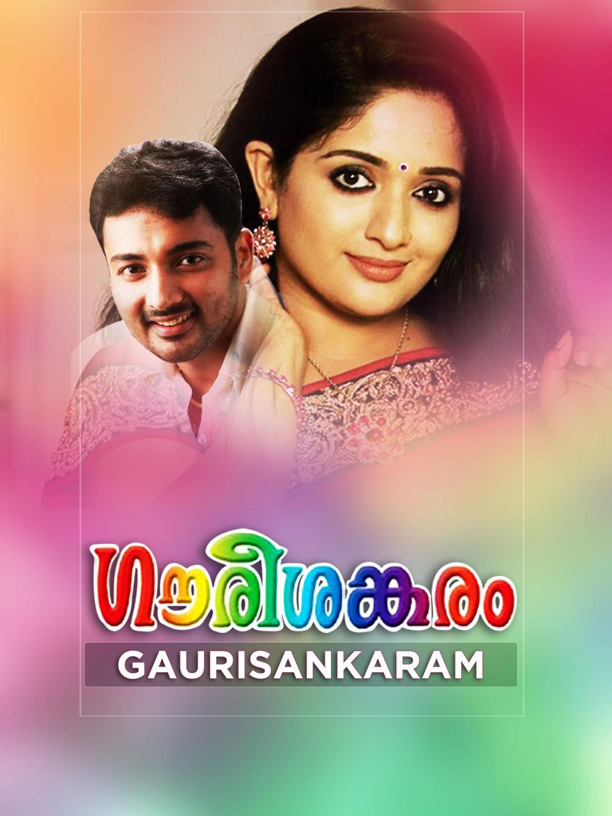 Gaurisankaram