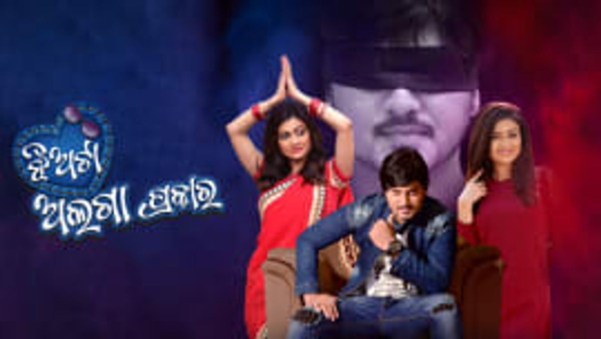 Best Comedy movies in Odia