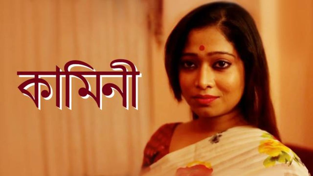 Kamini (Short Film)