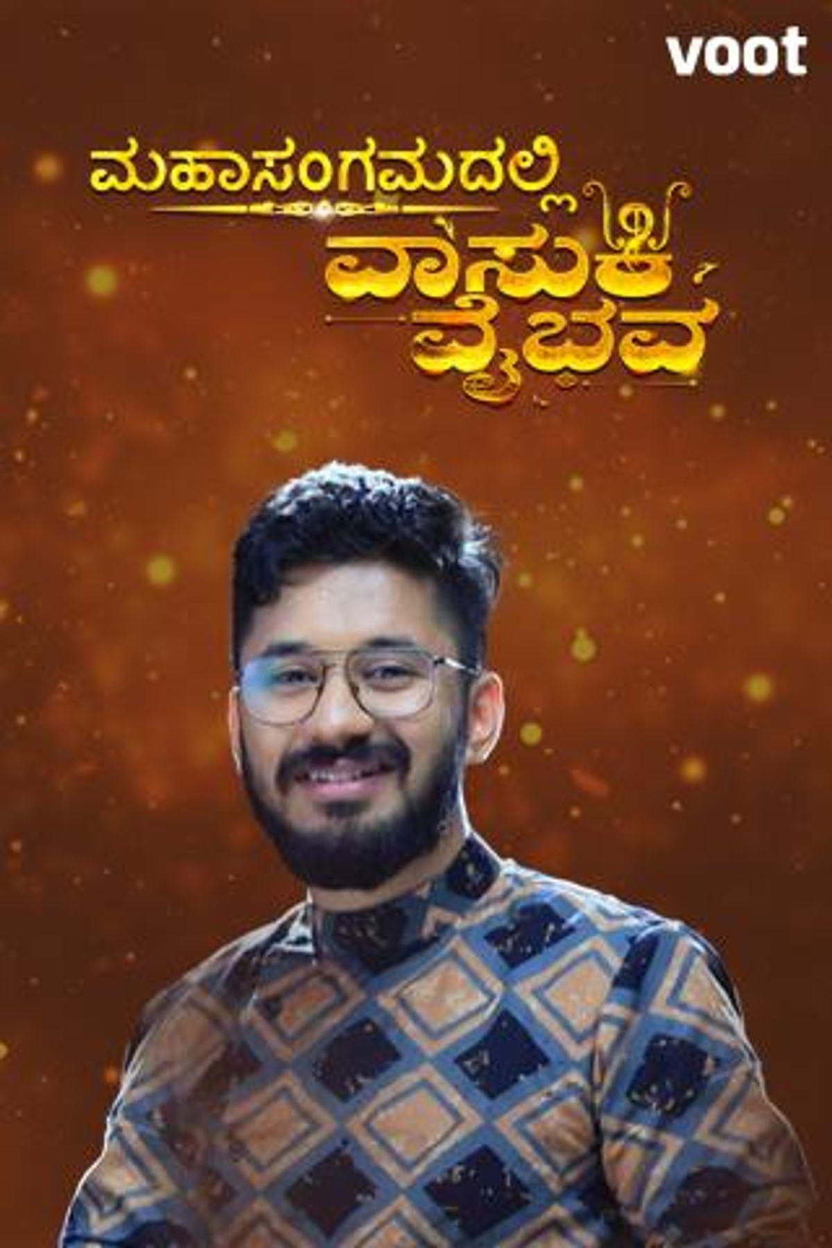 Mahasangamadali Vasuki Vaibhava