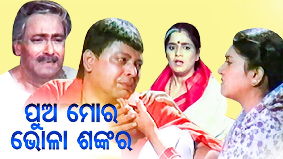 Best Drama movies in Odia