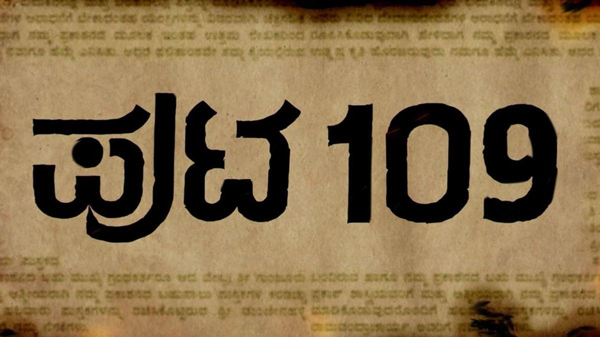 Puta 109