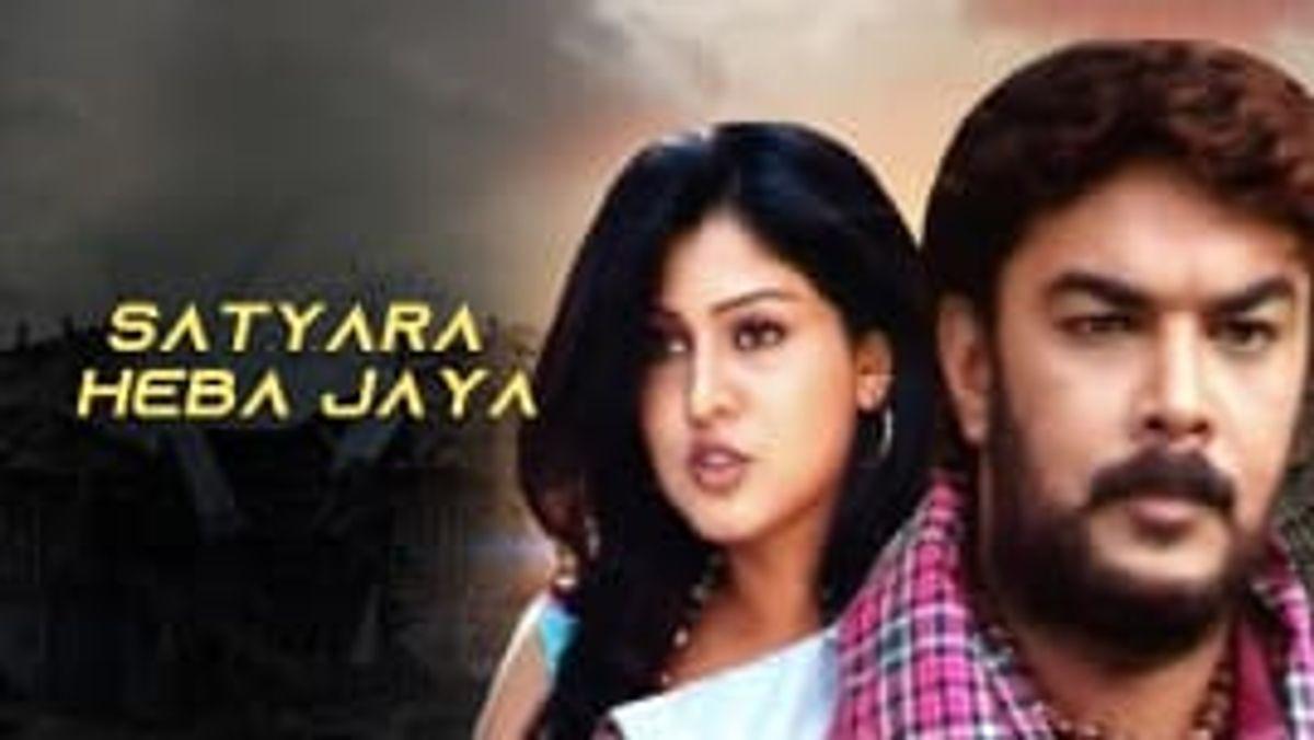 Satyara Heba Jaya