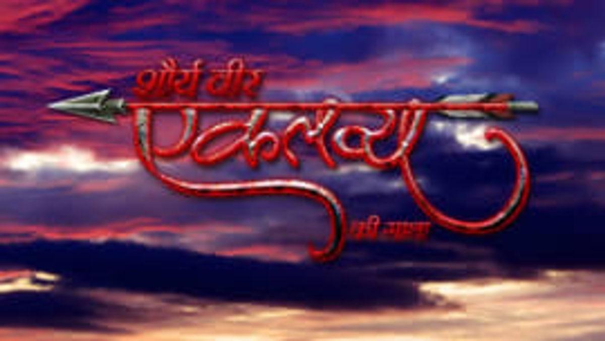 Shaurya Veer Eklavya Ki Gatha