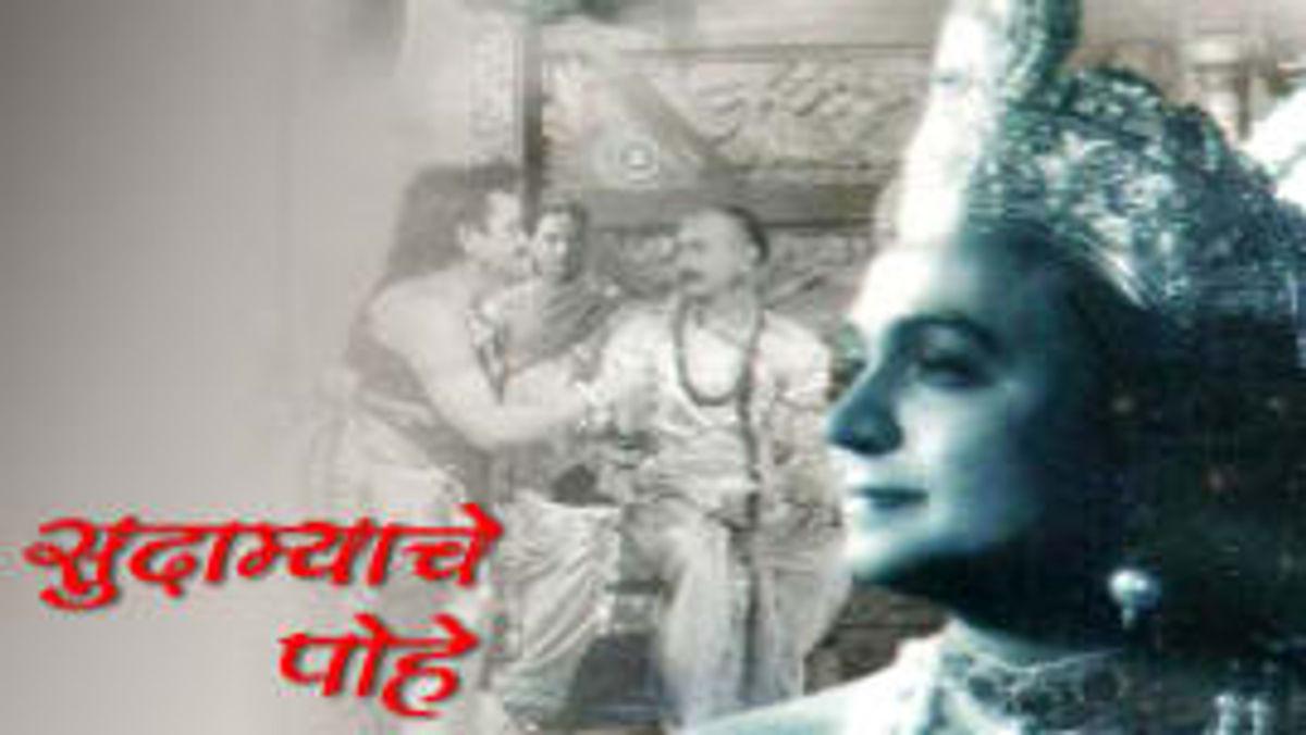 Best Mythology movies in Marathi