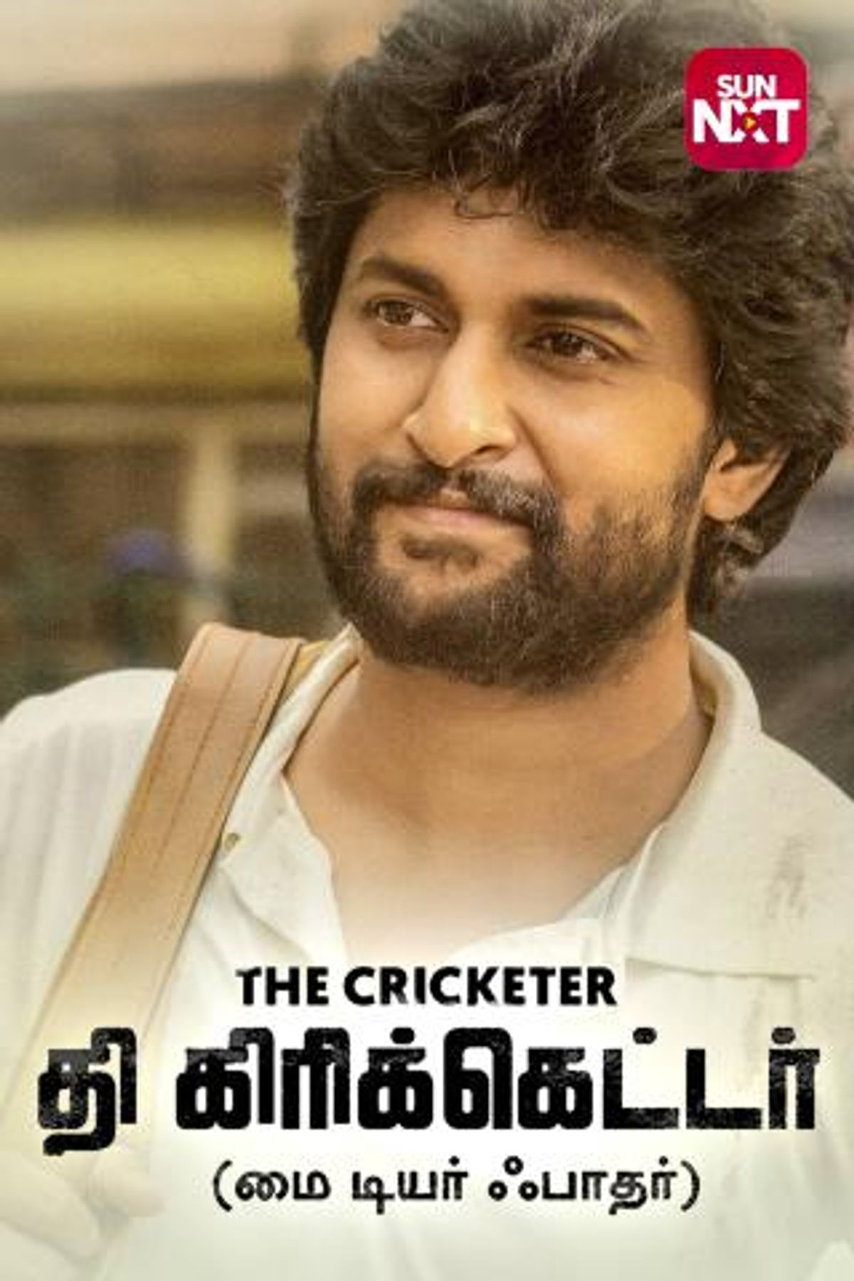 The Cricketer - Jersey
