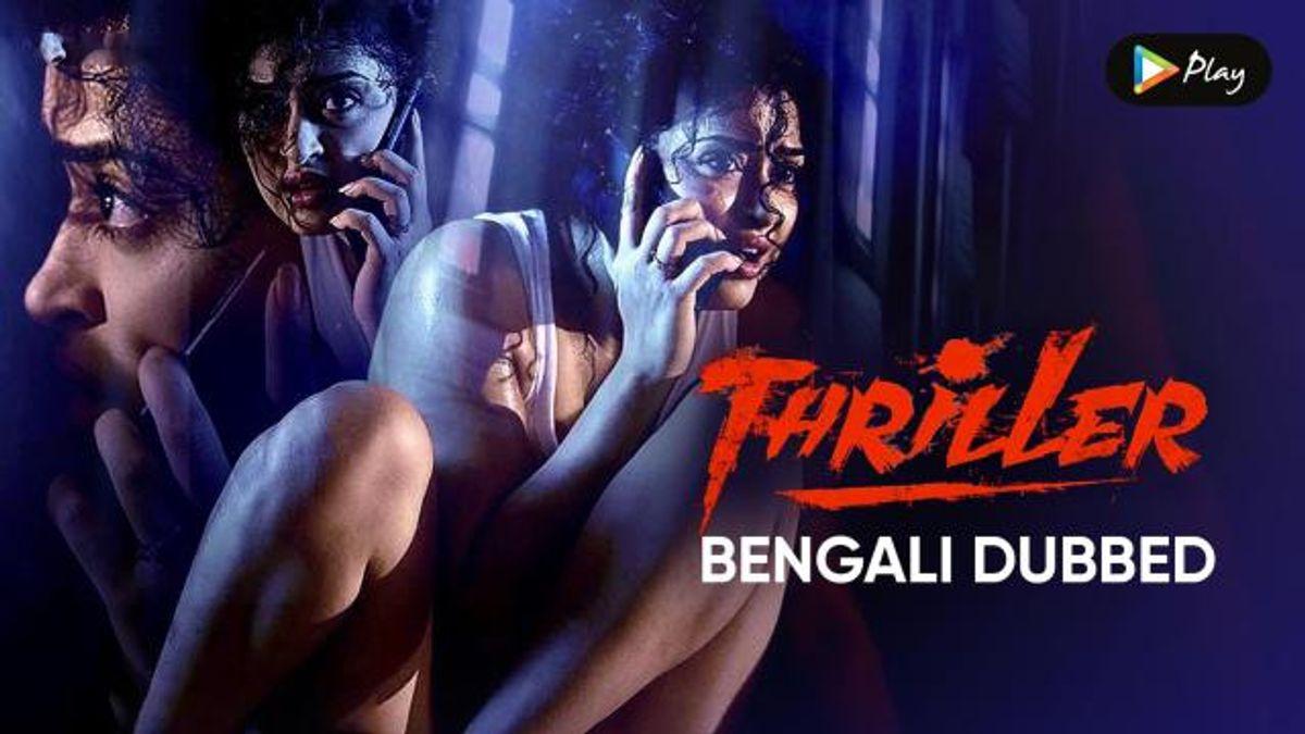 Thriller (Bengali Dubbed) (Short Film)