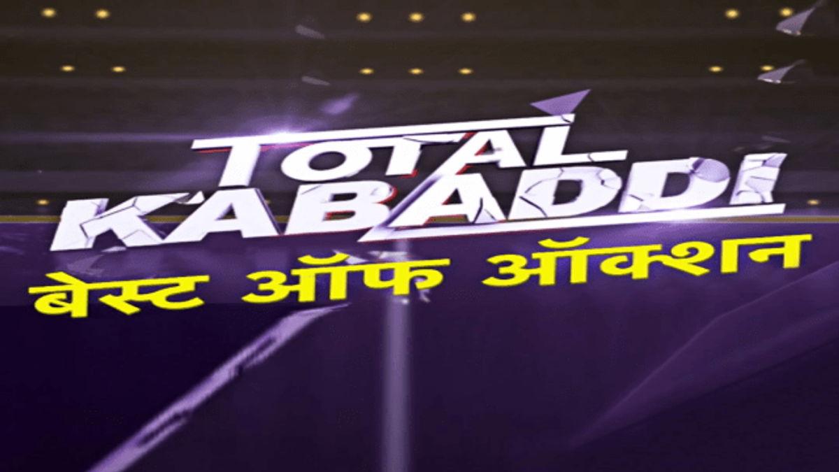 Total Kabaddi - Best of Auction 2018 Hindi
