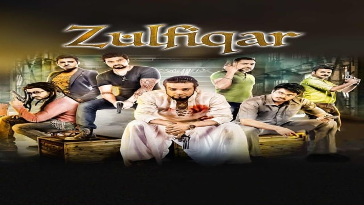 Zulfiqar (জুলফিকার)