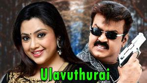 Ulavuthurai